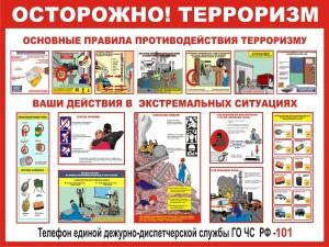 0301_ostorozhno_terrorizm_1000h750