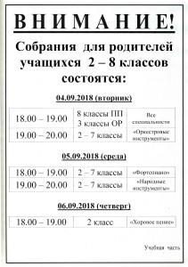 Объявл.о род.собр 2018
