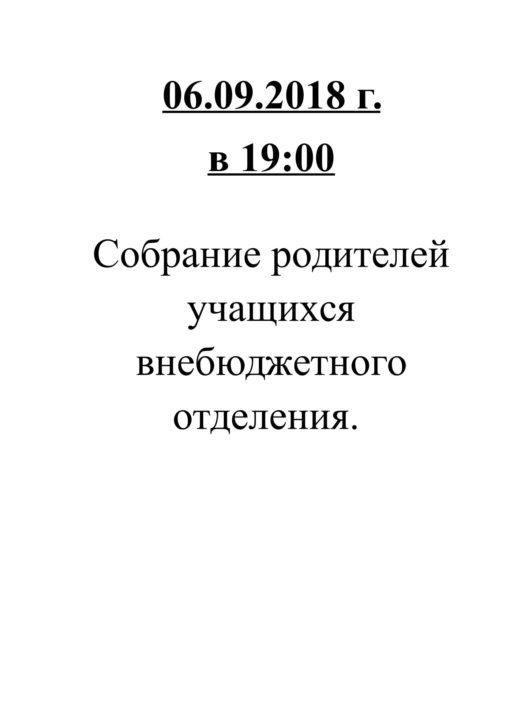 Собрание отделения-1