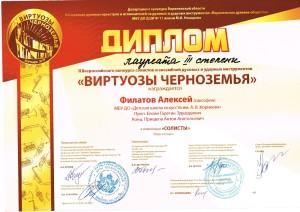 ВИРТУОЗЫ ЧЕРНОЗЕМЬЯ 2018 САКСОФОН-001 (1)
