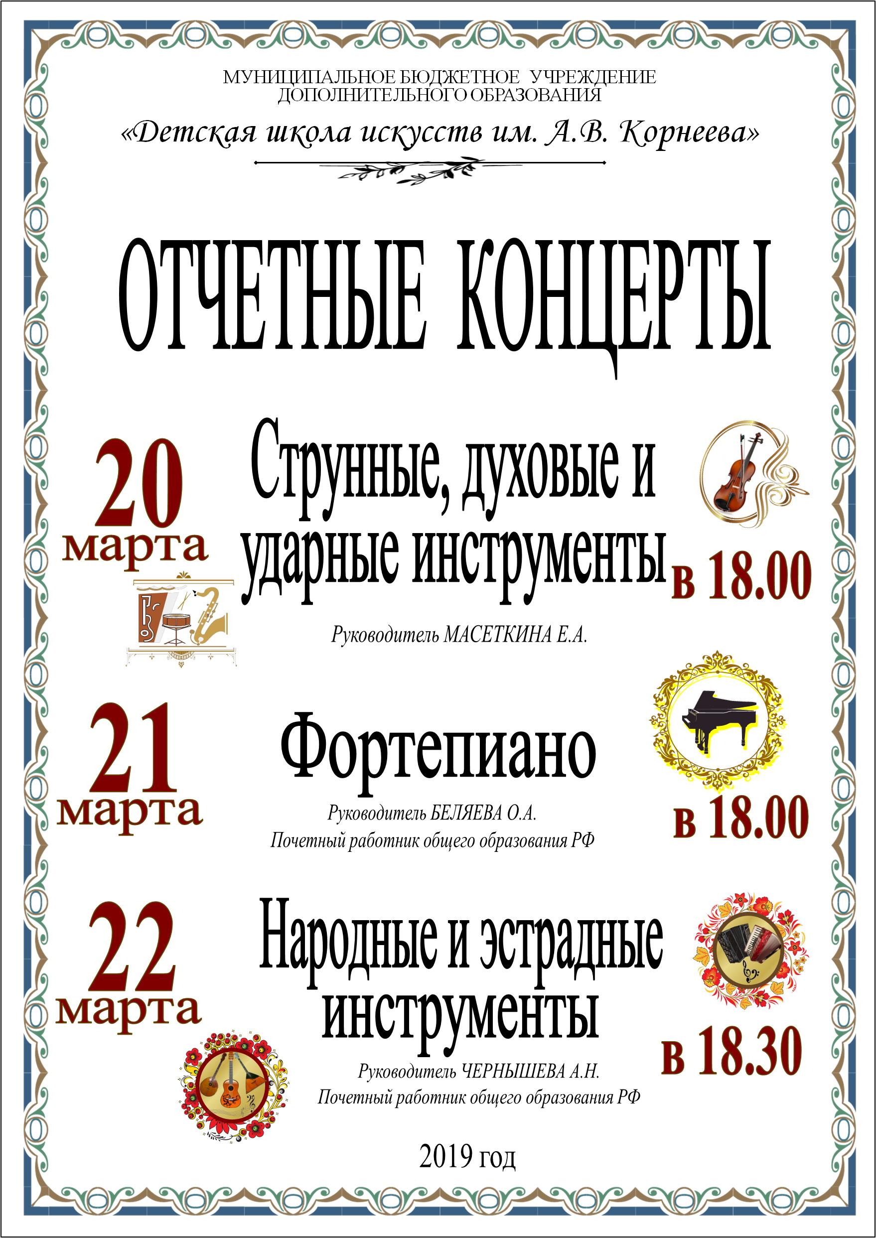 Афиша Отчетные концерты Март 2019