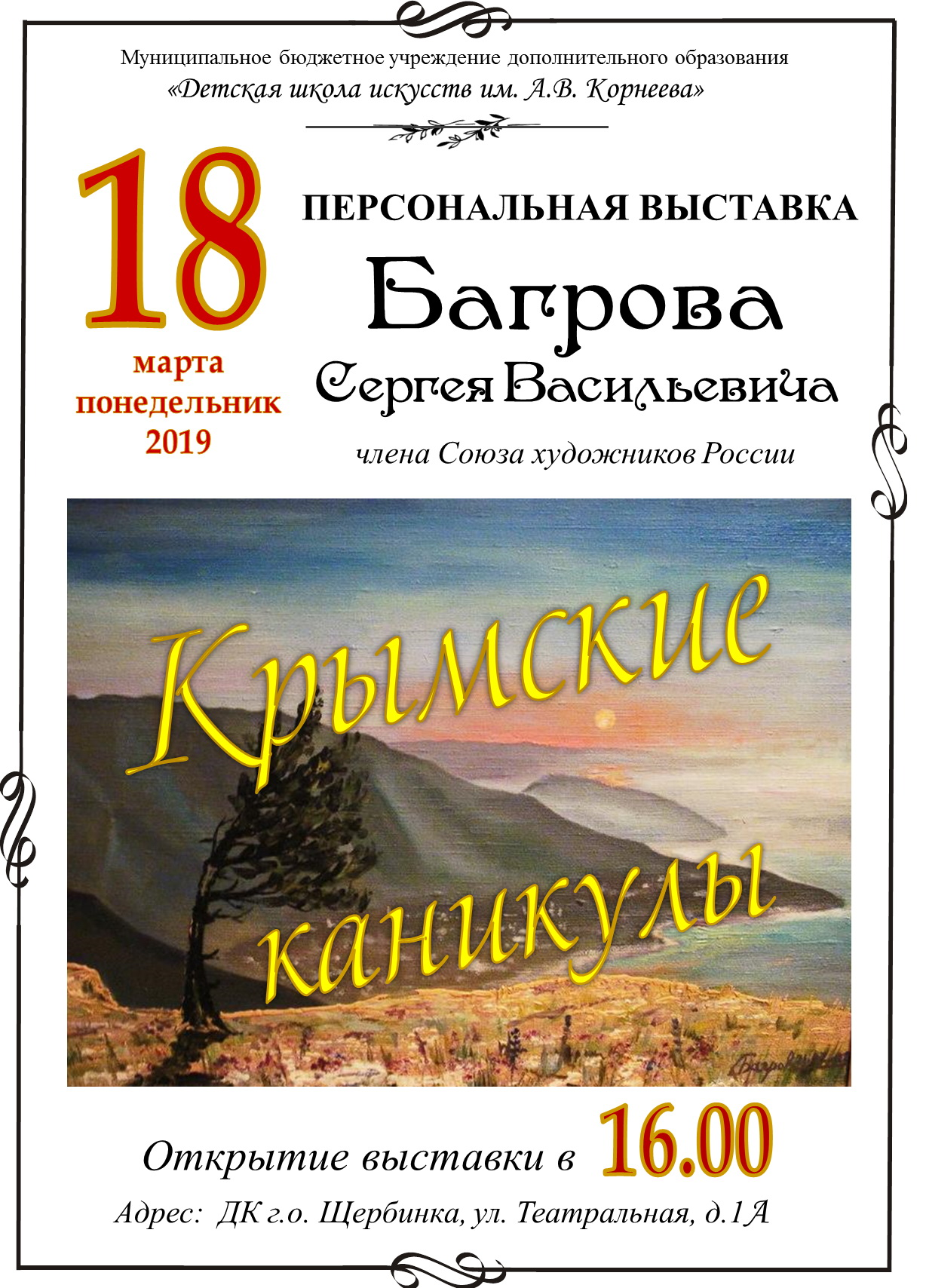 Крымские каникулы 18.03.19