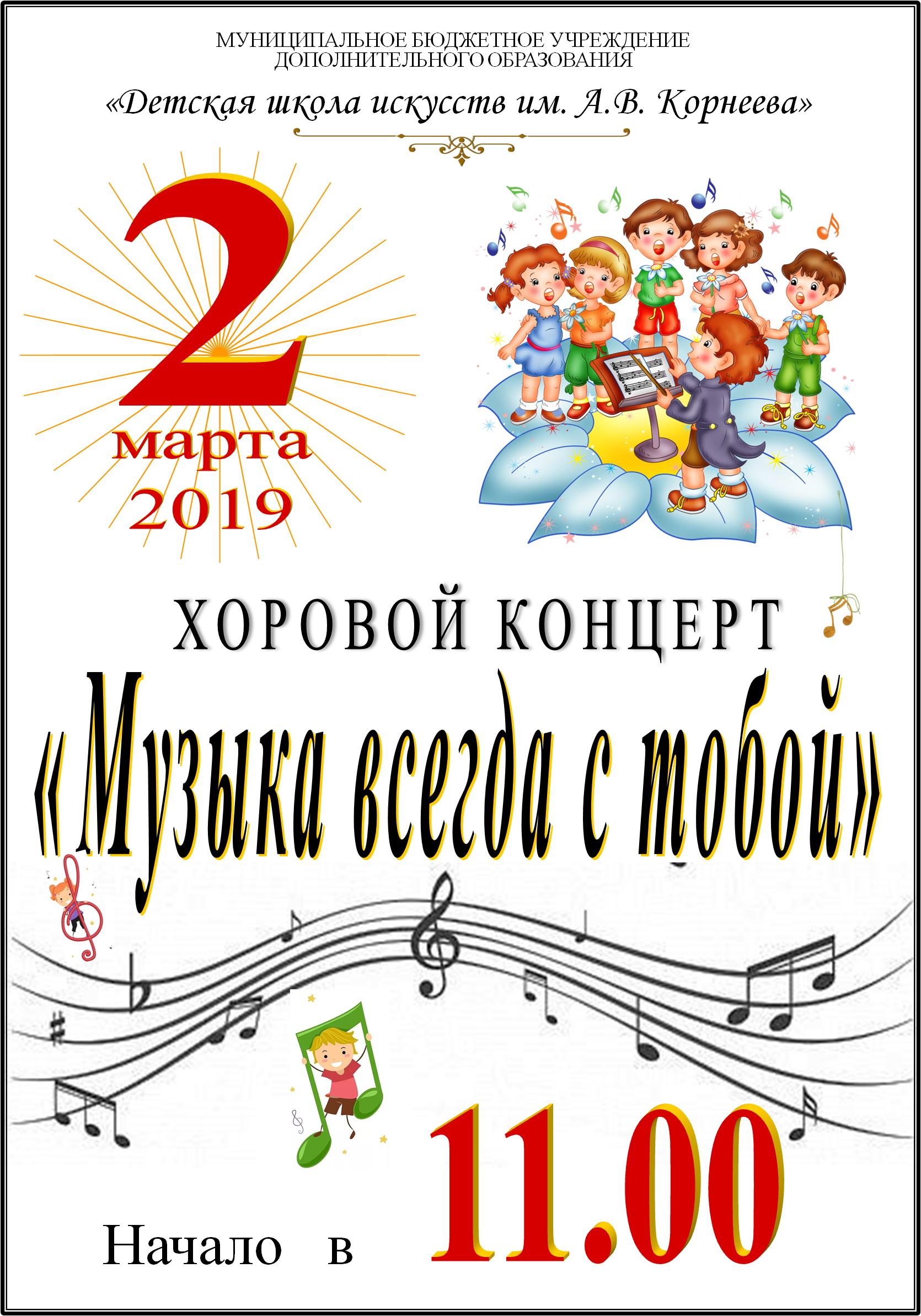 02.03.19 Хоровой концерт