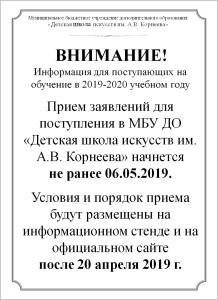 Инф.о приеме на 2019-20 уч.г.