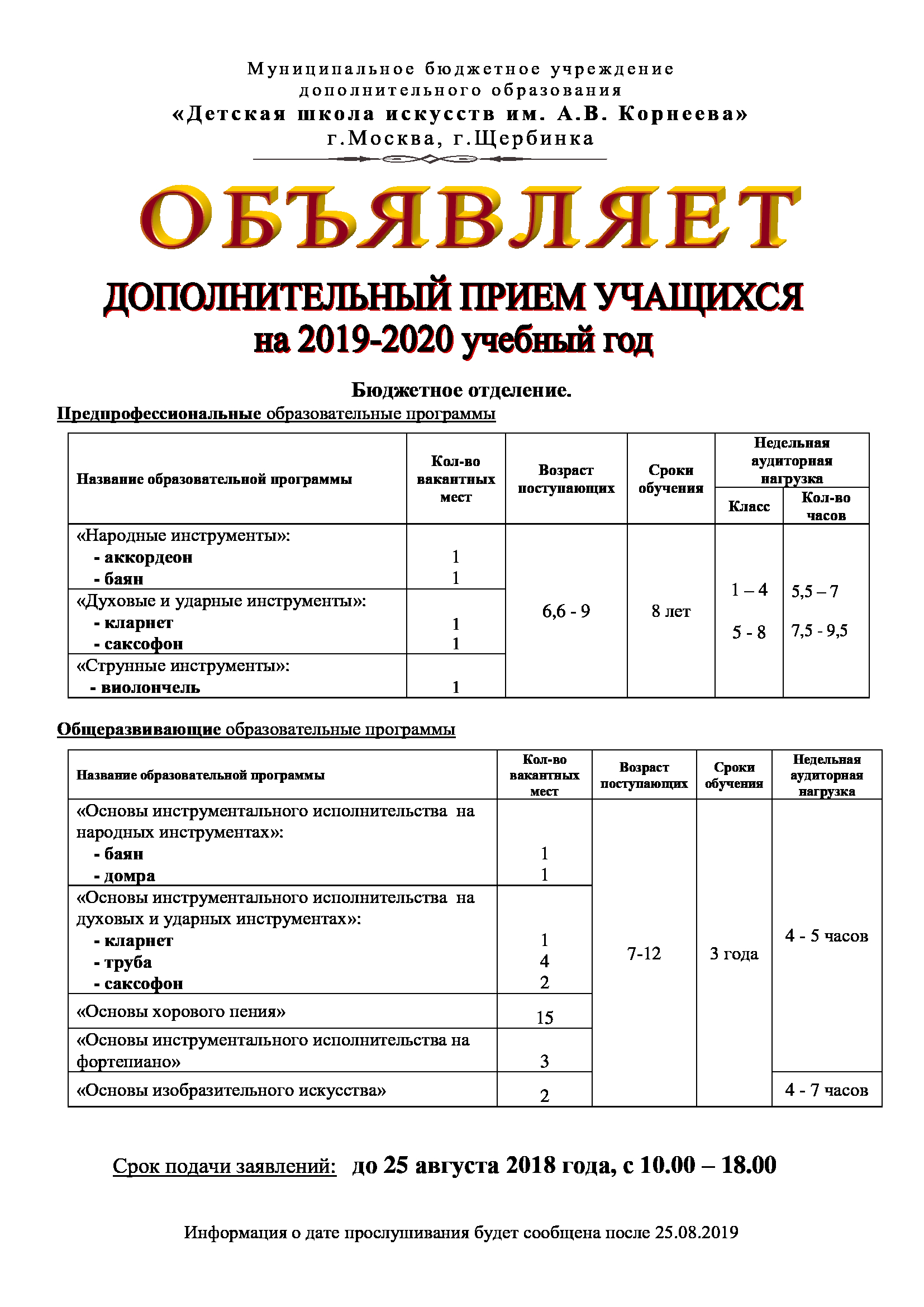 В-газету-ОБЪЯВЛ.для-поступающих-2019-