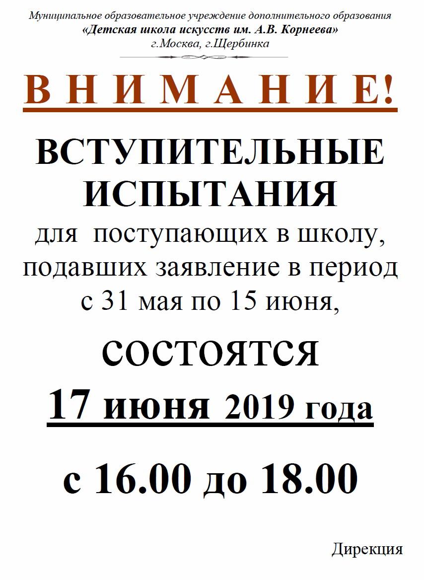Объявлекние на 17.06.19