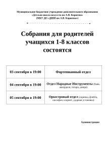 Документ Microsoft Word (8) (pdf.io) (pdf.io)