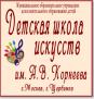ДШИ им. А.В. Корнеева | Музыка для ваших детей