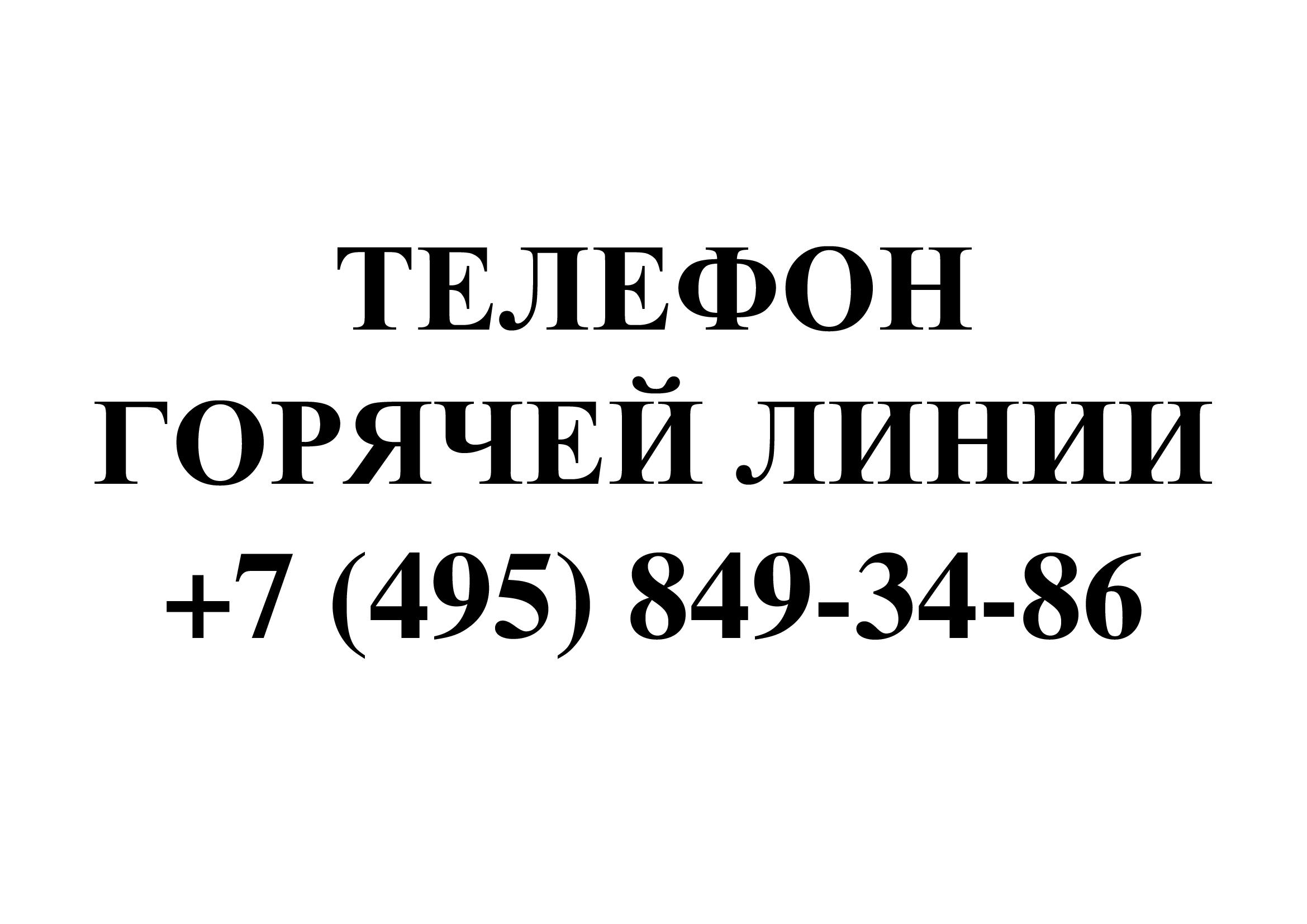 телефон-горячей-линии