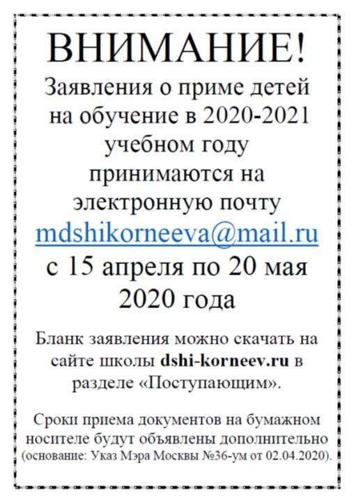 Прием документов 2020