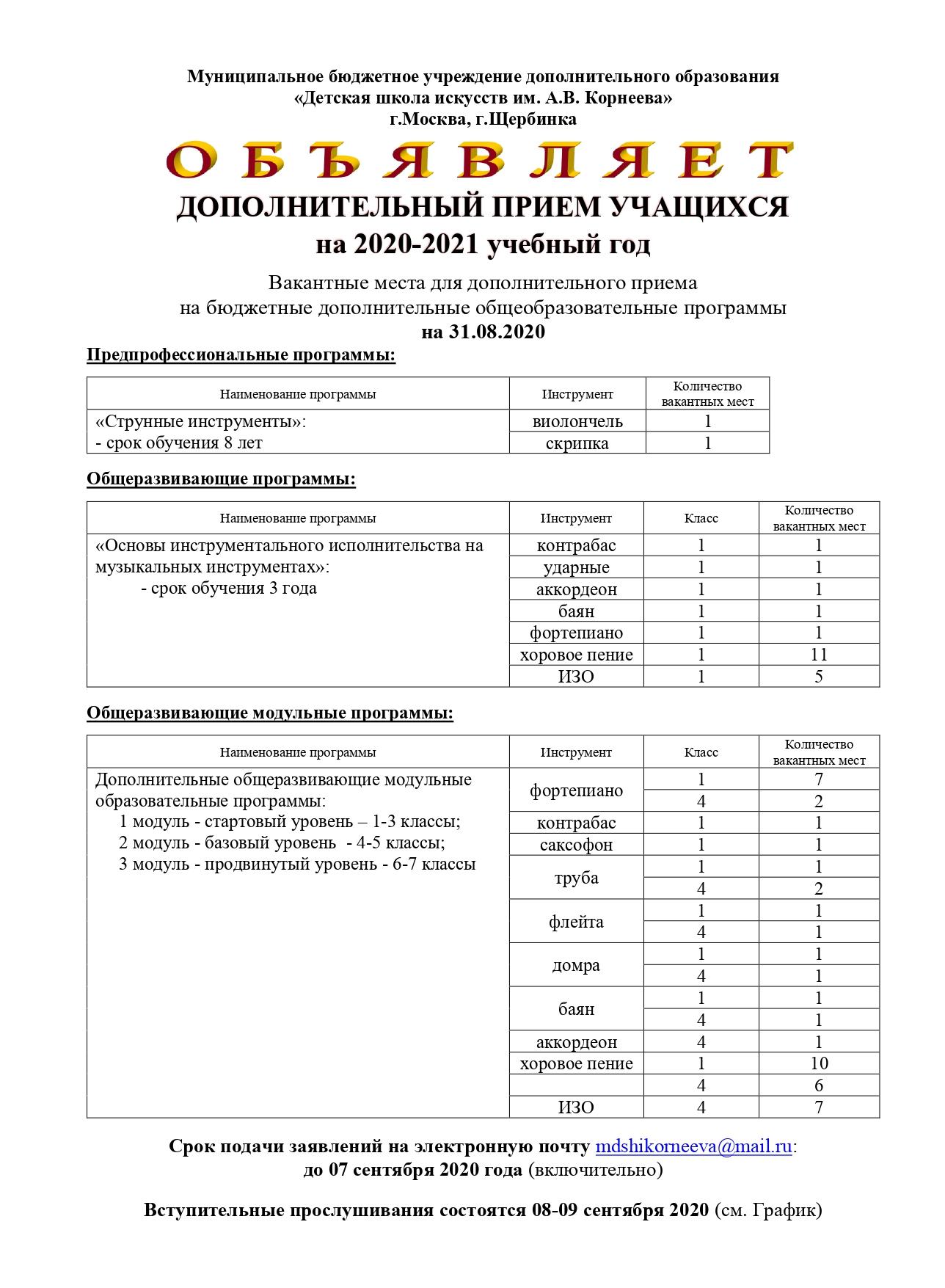 Объявление доп.прием 8-9.09.2020_page-0001