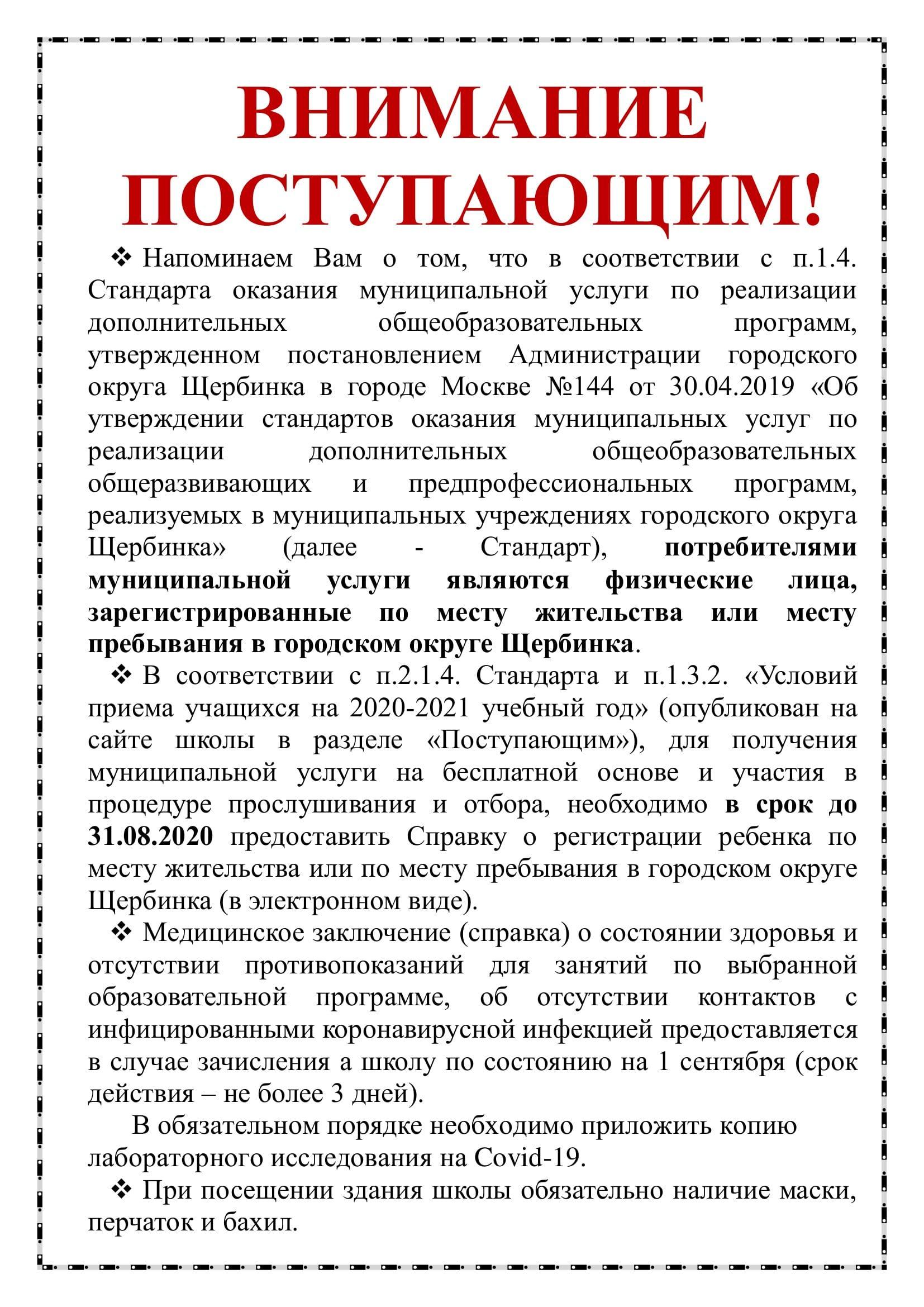 Объявл.о предост.спр.о рег.ро месту жит.03.08.280 (1)