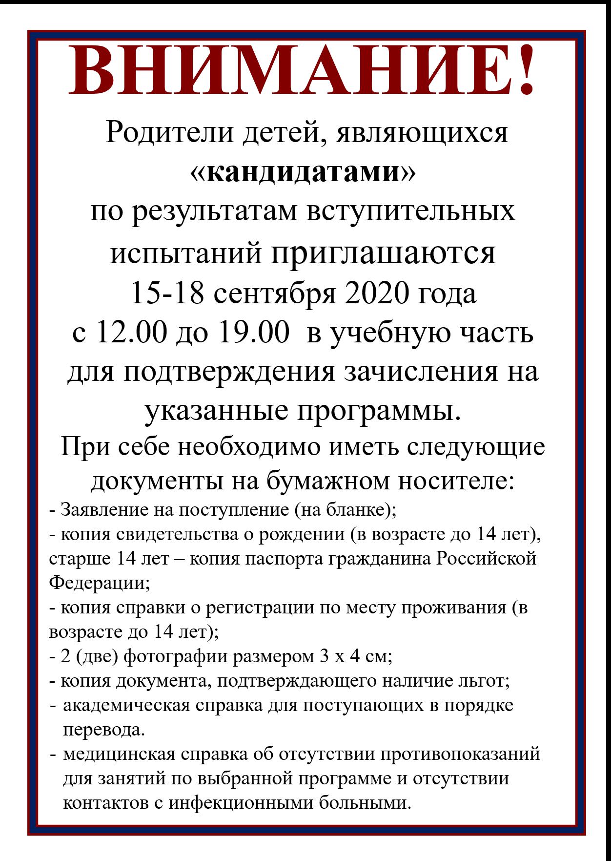 Объявление для кандидатов 15.09.20