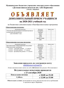 Объявление доп.прием 23.09.20 (3)_page-0001