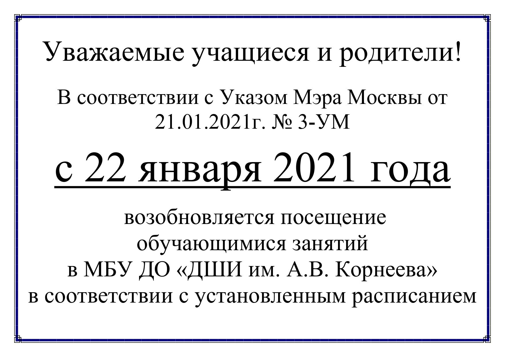 О начале очных занятий с 22.01.2021_page-0001