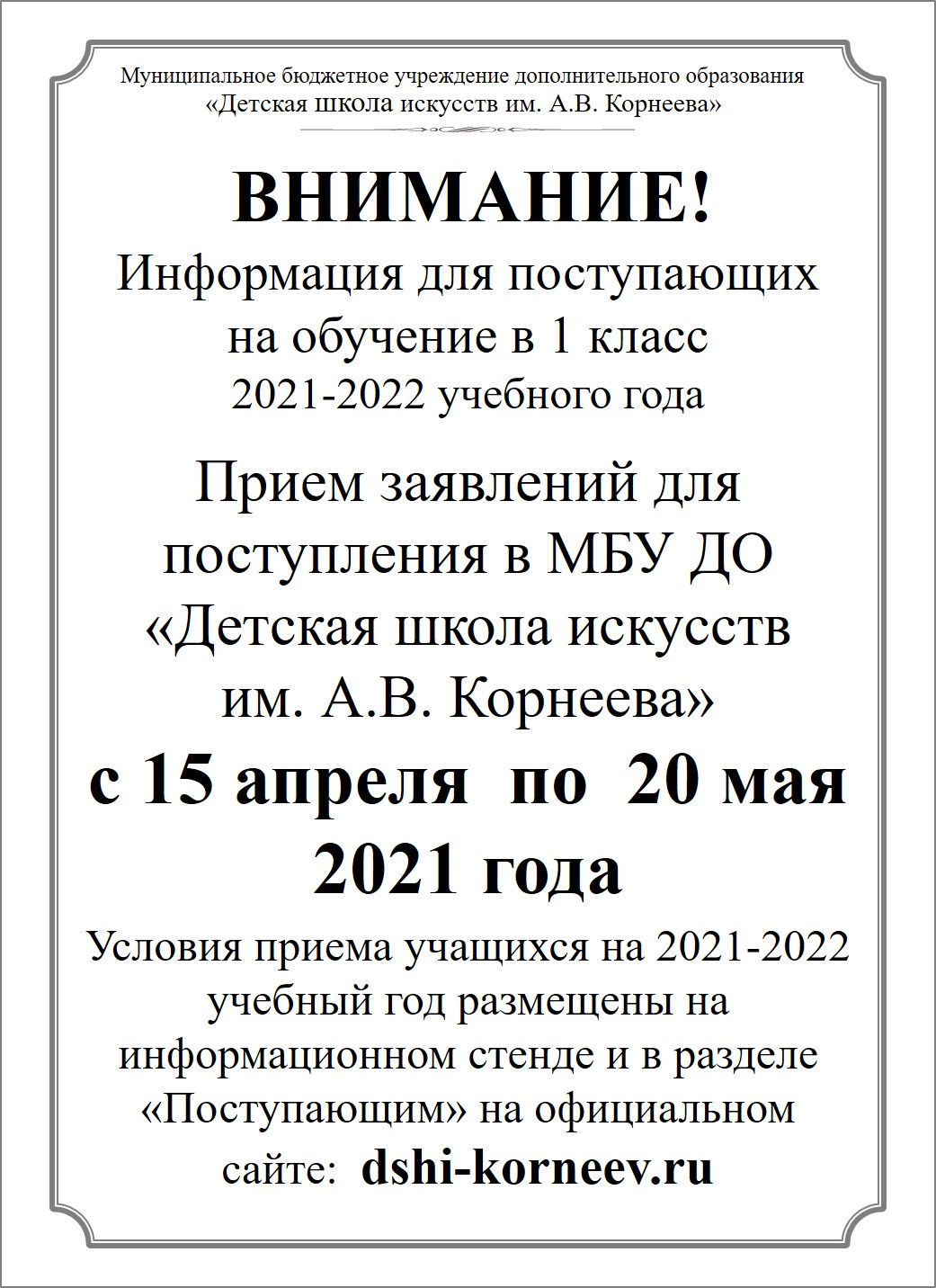 Объявление о приеме заявлений