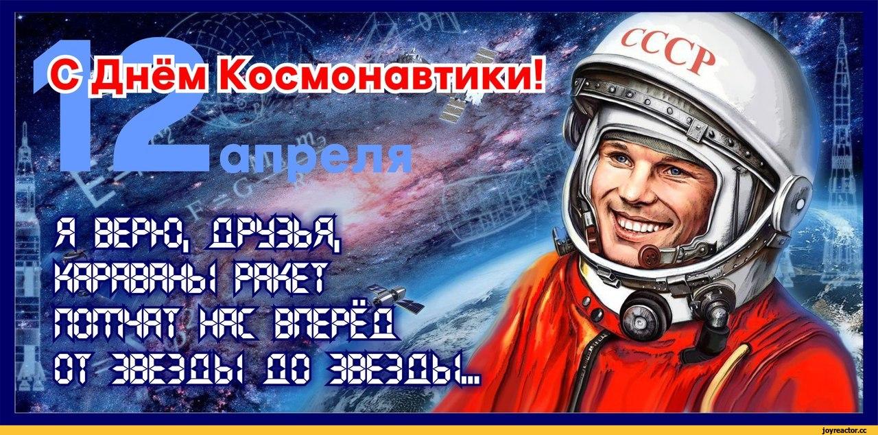 праздник-день-космонавтики-песочница-человек-4411020