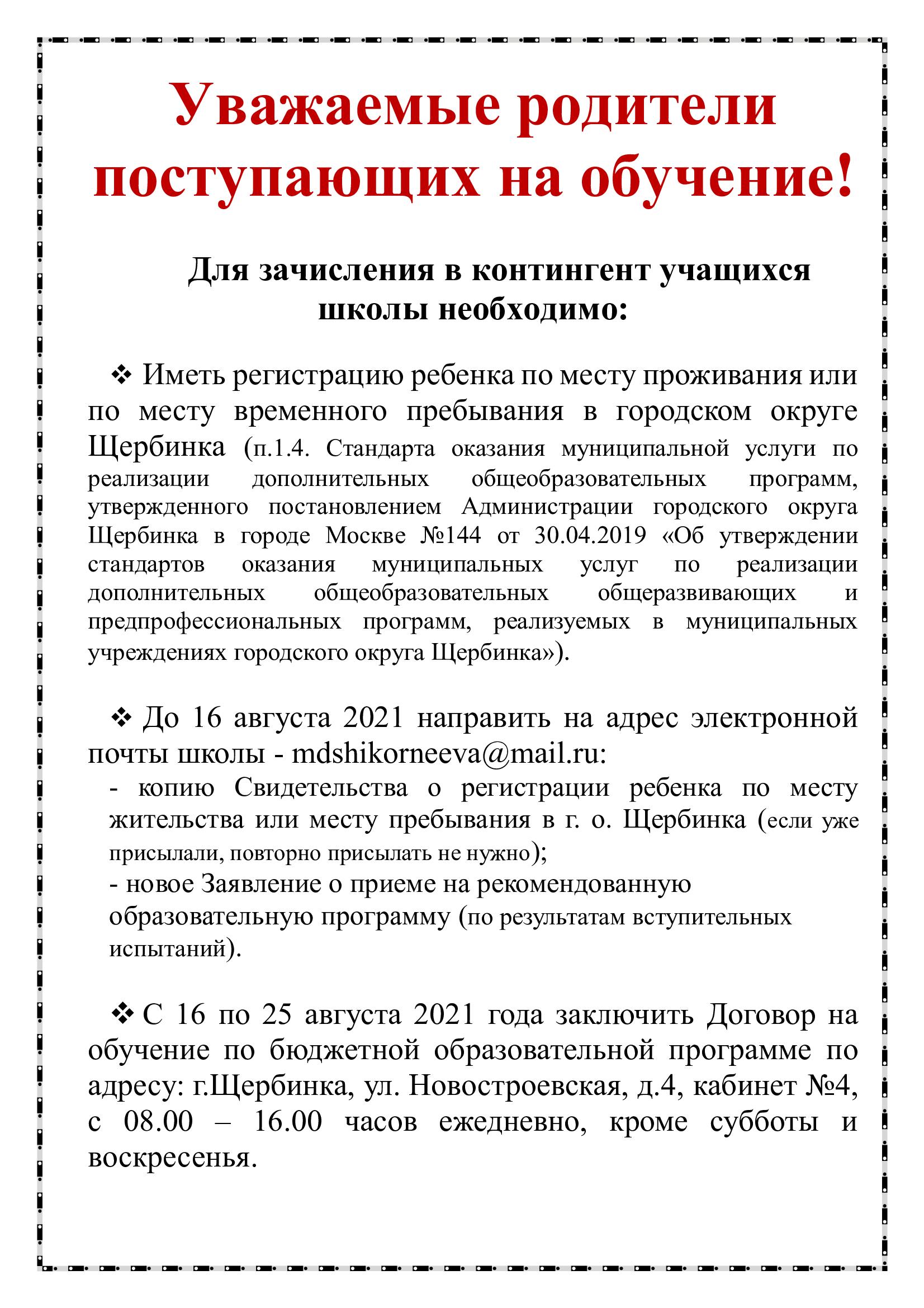 Объявл.о-предост.Св.о-рег.по-месту-жит.-28.06.21
