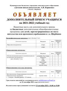 Объявление-доп.прием-03.-12.09.21